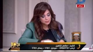 العاشرة مساء| الدكتور مظهر شاهين يهاجم خادم ضريح الإمام يحيى ويتهمه بالدجل والشعوذة