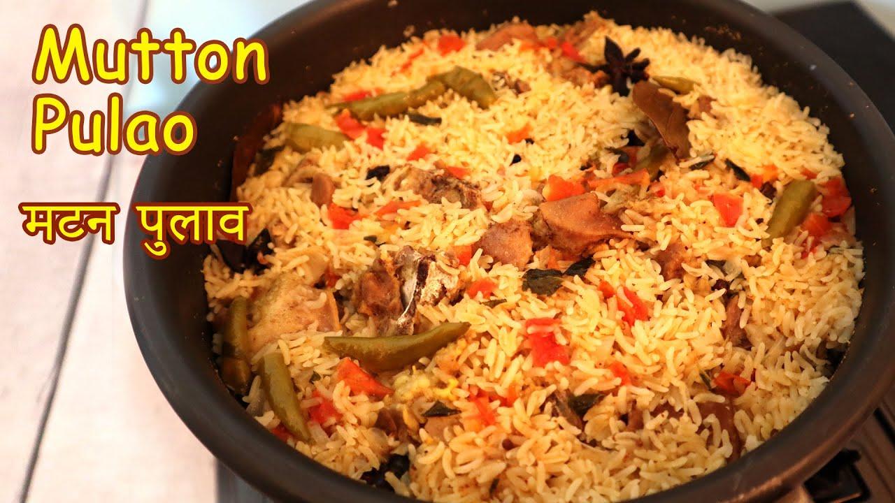 कुकर में मटन पुलाव   Easy Mutton Pulao in Pressure Cooker    Easy , Tasty , quick recipe