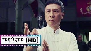 Ип Ман 4 - Русский Тизер-Трейлер HD (Субтитры) | Фильм | (2019)