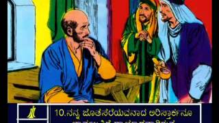 Colossians 4 Kannada Picture Bible