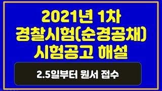 2021년 1차 경찰시험(순경공채) 시험공고 해설