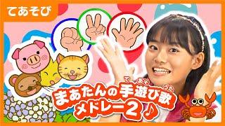 手遊び歌・童謡チャンネル「子育てTVハピクラ」 【手遊び歌メドレー】パ...