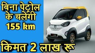2 seater electric car price top speed and mileage in india 2018