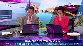 ОТРажение 19.09.2017 Сергей Лесков thumbnail