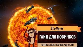Stellaris. Гайд для новичков. Очевидные неочевидности