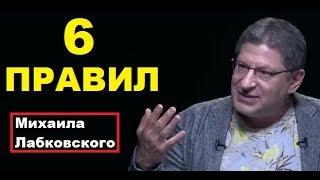 михаил Лабковский объясняет свои