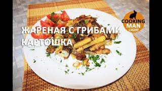 Жареная с грибами картошка