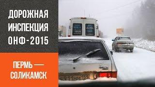В России снег выпадает как всегда внезапно. Пермский край(На выезде из Перми в Соликамск мы попали в снегопад, в результате которого образовались многокилометровые..., 2015-10-08T21:55:29.000Z)