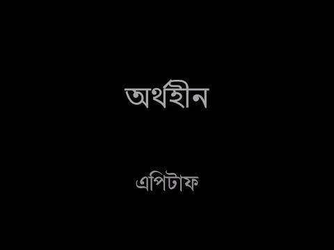 Aurthohin - Epitaph Lyrics