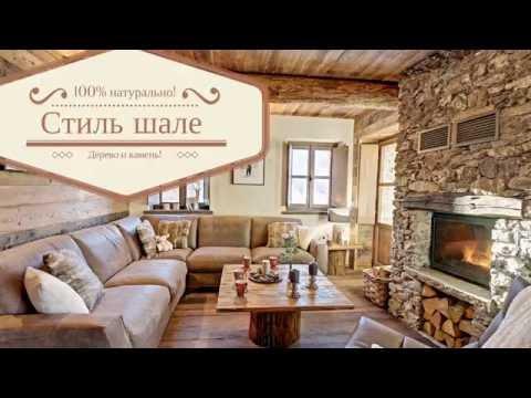 Загородный стиль шале в интерьере Дизайн интерьера дома шале альпийский стиль
