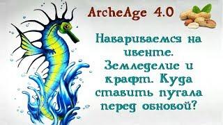 ArcheAge 4.0. Наживаемся на ивенте. Земдледелие, крафт и куда поставить пугала перед обновой?