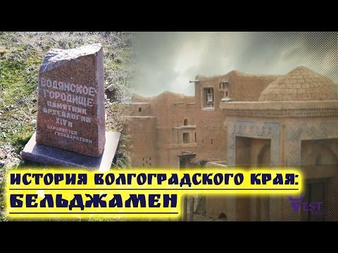 Древний татарский город Бельджамен.