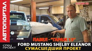 Строим Ford Mustang Eleanor как в кино #9 / Гараж 13 / воздухозаборники, радиаторы, топливный бак