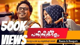 കാത്തു കാത്തു ഞാനിരുന്നു | Raaza Rasak | Imthiyas Beegum | New Malayalam Gazal