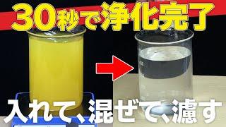 汚濁排水を簡単浄化処理「混ぜてポイ!」
