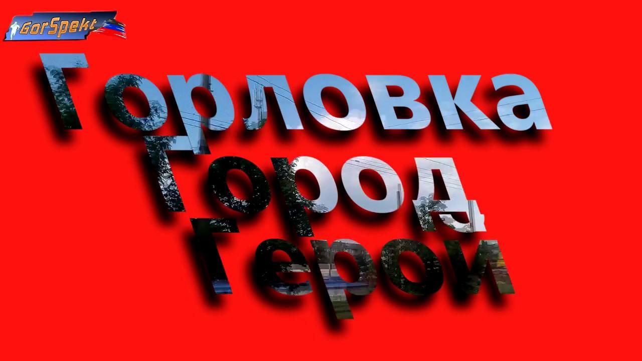 Город герой Горловка 2017