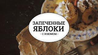 Запеченные яблоки [sweet & flour]