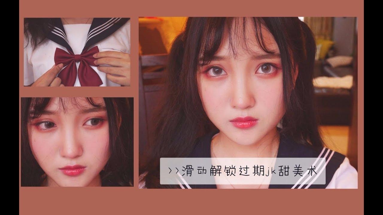 """☆【Viên Tử】Hướng Dẫn Makeup Nữ Sinh JK  【圆子】♥ Makeup Tutorial """"Back To School"""" ♥"""