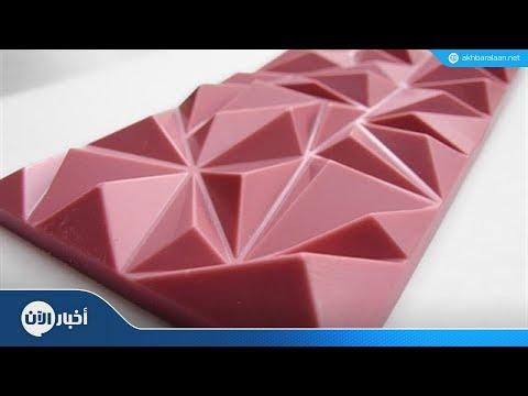 ابتكار نوع جديد من الشوكولاتة الحمراء  - نشر قبل 58 دقيقة