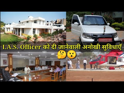 Facilities of an IAS Officer । Power of IAS Officer