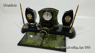 Настольные наборы для руководителя из камня c государственной символикой России.арт. 3404(, 2017-11-14T13:01:32.000Z)