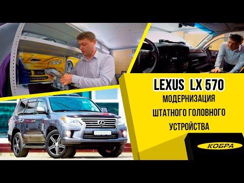 Lexus LX 570. Модернизация штатного головного устройства