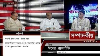 ঈদের  রাজনীতি | সম্পাদকীয় | ২০ আগস্ট ২০১৮ | SOMPADOKIO | TALK SHOW | Latest Bangladesh News