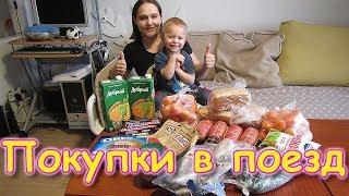 Вот это закупились!  Обзор покупок в Новосибирске. (01.20г.) Семья Бровченко.