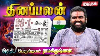 Raasi Palan 26-01-2021 | Dhina Palan | Astrology | Tamil Horoscope