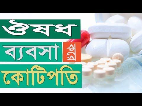 ফার্মেসি বা ঔষধের দোকানের ব্যবসা || Pharmacy Business  Ideas in Bangladesh