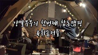 양말캠퍼부부의 첫번째 합동캠핑 (feat. 휘솜커플)