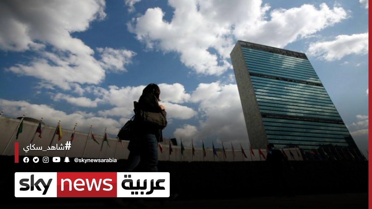 انطلاق أعمال الدورة الـ76 للجمعية العامة للأمم المتحدة الثلاثاء