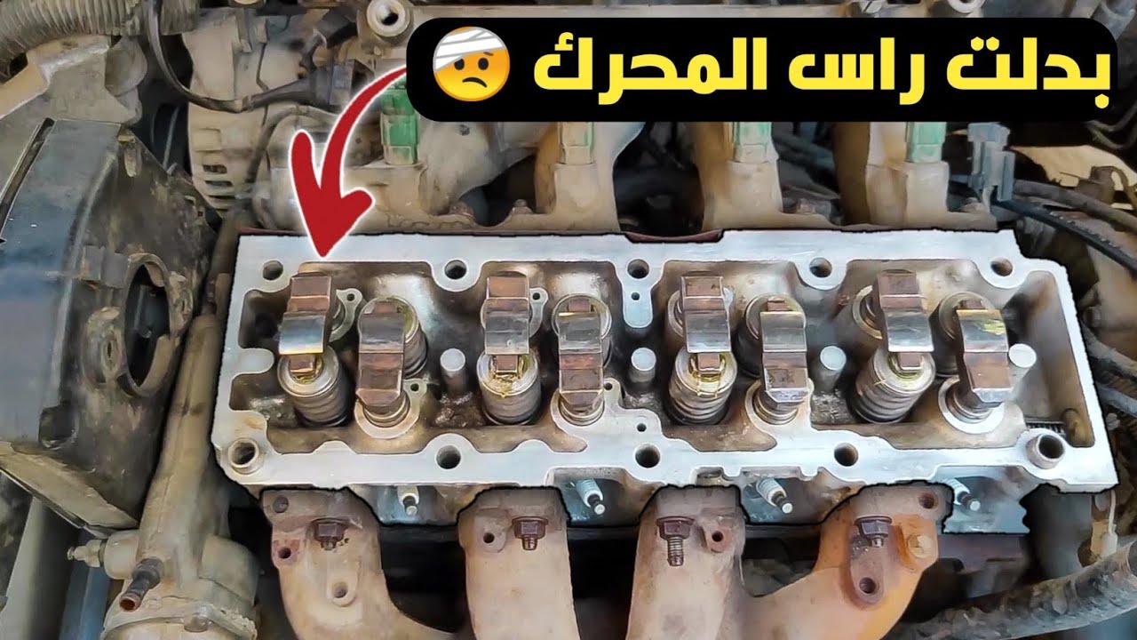 ارتفاع درجة الحرارة وتخليط الزيت مع الماء بسبب رأس المحرك