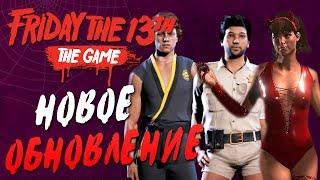 Friday the 13th: The Game — НОВОЕ ОБНОВЛЕНИЕ! НАРЯДЫ ДЛЯ ВОЖАТЫХ НА ХЭЛЛОУИН!ДЬЯВОЛИЦА ТИФФАНИ!