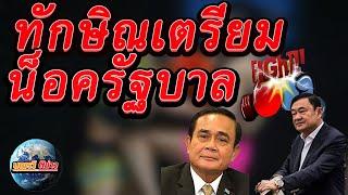 บุญรวีตีข่าว(12/2/64)เปิดแผนลับเพื่อไทย