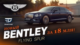 DT Test Drive — Новый Bentley Flying Spur 2020