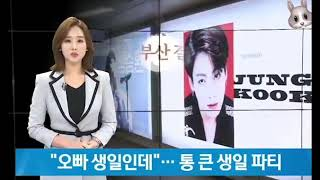 Jungkook cut, from the TV news segment regarding the recent trends about fans' birthday