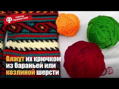 ниёзбегим гуломшоева мастер по вязанию памирских джурабов Youtube