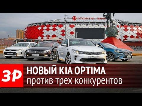 Новый Kia Optima против Mazda 6, VW Passat и Toyota Camry