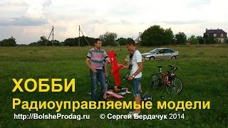 Радиоуправляемые авиамодели своими руками(На видео мой сын Данил Бердачук управляет радиоуправляемой моделью самолета, который был сделан своими..., 2014-08-01T08:14:41.000Z)