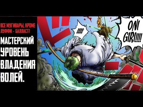 Арка ВАНО скоро кончится? | 3 УРОВНЯ ВОЛИ! | One Piece, глава 937 | Ван Пис, обзор главы.