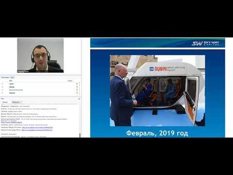 Смотреть 13 02 2019 вебинар SkyWay  - «Sky pod» В Эмиратах, Всемирный Инновационный Саммит онлайн