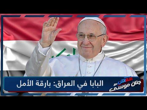 في #النقاش_مع_جنان_موسى.. ما هي أهمية زيارة #البابا إلى #العراق؟ وهل تساهم باستعادة آمال #المسيحيين؟