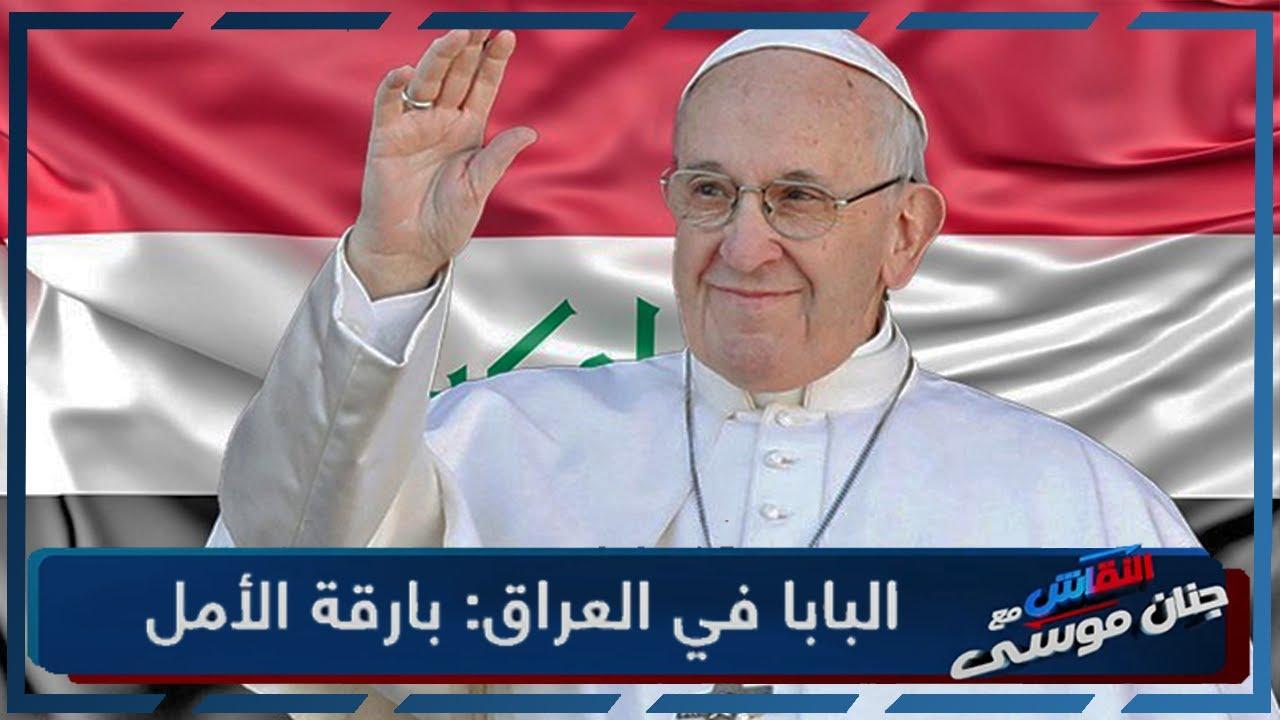 في #النقاش_مع_جنان_موسى.. ما هي أهمية زيارة #البابا إلى #العراق؟ وهل تساهم باستعادة آمال #المسيحيين؟  - نشر قبل 16 ساعة