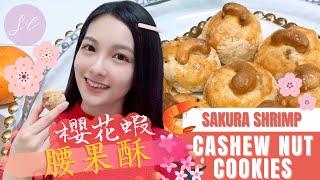 【Sandy's Kitchen 】賀年櫻花蝦腰果酥 | 氣炸鍋 | Sakura Shrimp Cashew Nut Cookies | Sandy's Kitchen | SL Ventures