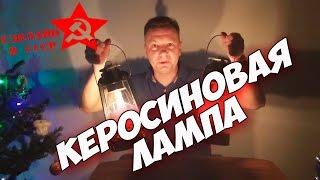 Сделано в СССР. Фонарь для дачников и туристов. Керосиновая лампа на современном топливе.