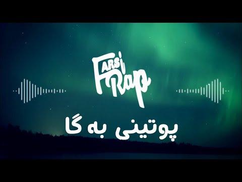 Sepehr Khalse - Salibi (Lyrics Video)سپهر خلسه - صليبي
