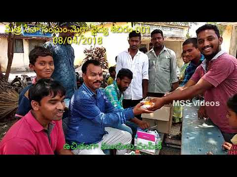 Free medical camp// Mithra seva sangham-sivaram village