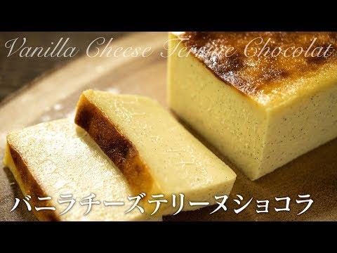 バニラチーズテリーヌショコラケーキの作り方