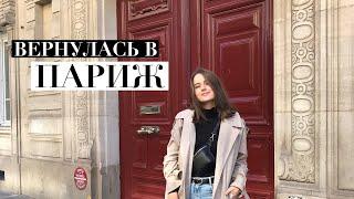 Сколько Стоит Учеба в Сорбонне / Париж Влог